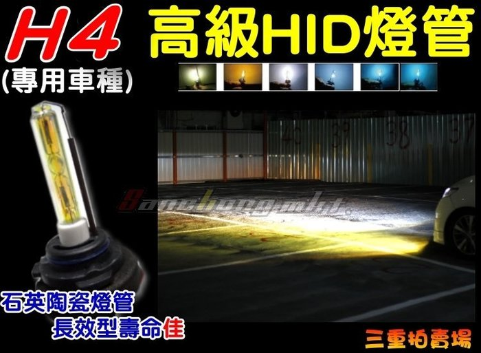 三重賣場 H4專用HID燈管 KIA車系 JOICE  CARENS CARNIVAL EURO STAR RIO 卡旺
