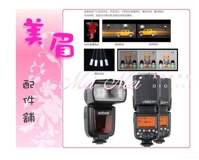 美眉配件 Godox V860 II Canon Nikon 2.4G GN60 TTL 高速同步