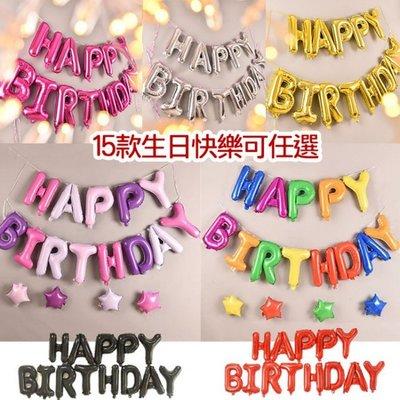 可懸掛生日快樂字母氣球 15款 派對布置 生日氣球 聚會 慶祝 DIY