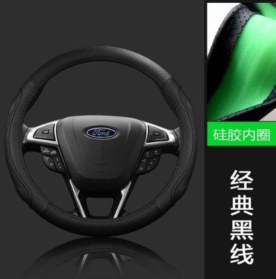 Ford 福特 Kuga FOCUS Mondeo Fiesta汽車 真皮方向盤套把套