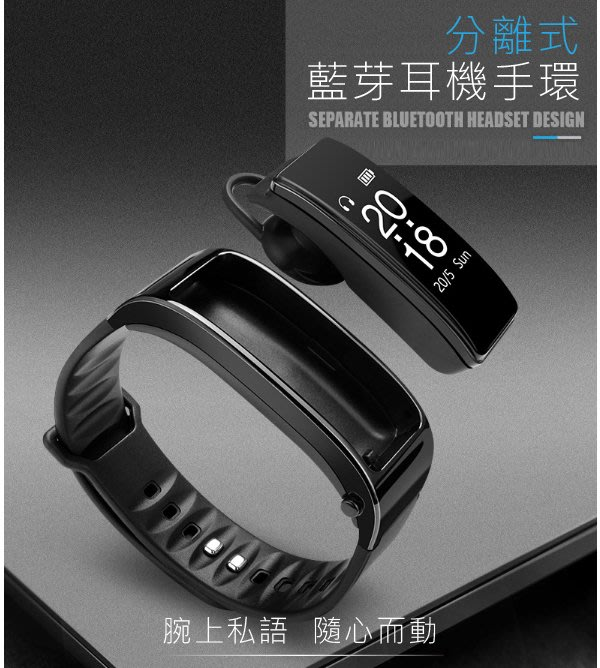 B5  智能手環  錶帶賣場
