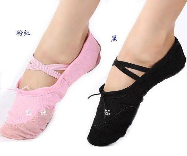 ((麻辣館)新款上市 246款舞鞋-瑜伽/韻律//跳舞/運動芭蕾/肚皮舞皆可