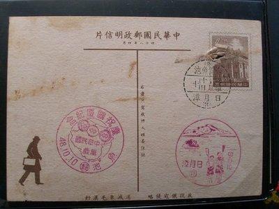 明信片~金門-48/10/10..慶祝國慶日月潭郵戳..交通部郵政總局印製..如圖示.