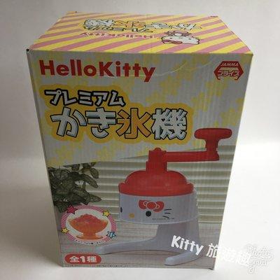 [Kitty 旅遊趣] Hello Kitty 造型製冰機 凱蒂貓 自製雪花冰 自製刨冰 手動式刨冰機