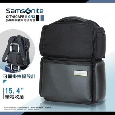 69折推薦 新秀麗 Samsonite 雙肩包 後背包  CITYSCAPE II 筆電包 輕量 GN3*001