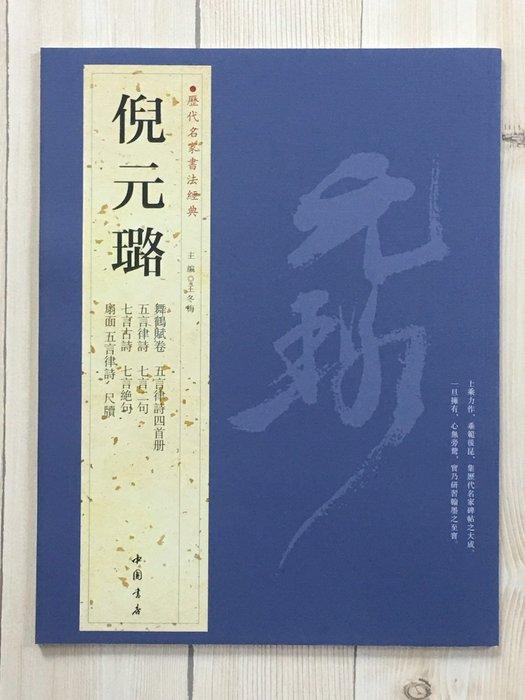 正大筆莊~『歷代名家書法經典 倪元璐』字帖 書法 中國書房