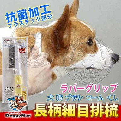 【🐱🐶培菓寵物48H出貨🐰🐹】日本DoggyMan》HS-61犬貓用抗菌長柄細目排梳 特價249元