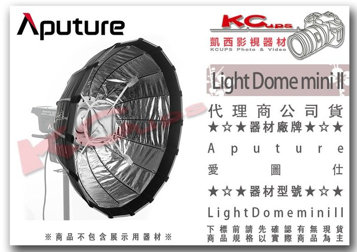 凱西影視器材【Aputure 愛圖仕 Light Dome mini II 二代 迷你 柔光罩 55cm】無影罩 快收罩