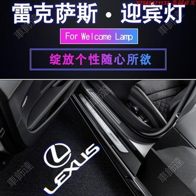 車飾達❤Lexus凌志迎賓燈ES RX LS UX IS ES250 RX270 ES300改裝車門投影燈