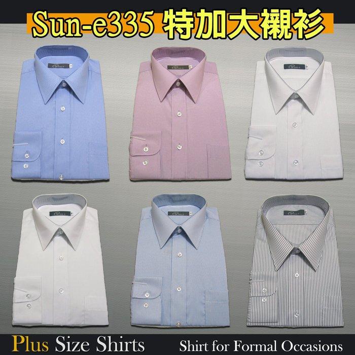 特加大尺碼 標準襯衫 條紋襯衫 素面襯衫(短袖 長袖) 上班及正式場合皆可穿著 領圍19~22 sun-e335