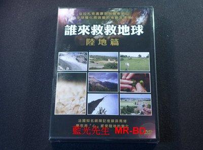 [DVD] - 誰來救救地球:陸地篇 Climate:What Has Changed Lands ( 天空正版 )
