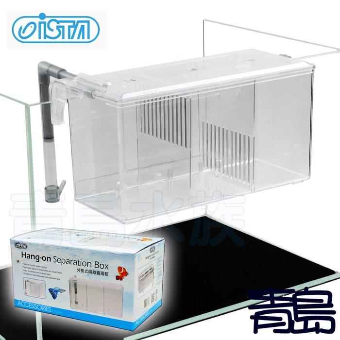 B。。。青島水族。。。IF-648台灣ISTA伊士達---外掛式 隔離 養殖 繁殖 飼育 盒 箱==L型/2L