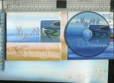 紙盒裝  來自菊島的情書  DVD (澎湖旅遊影片)