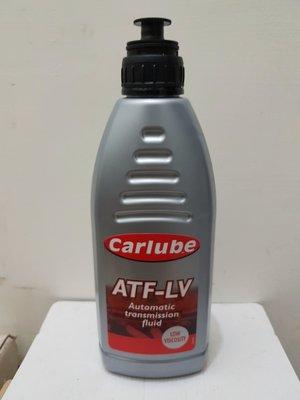 【問與答詢問優惠】英國 Carlube Fully Synthetic ATF-LV 長效全合成自動變速箱油--下標