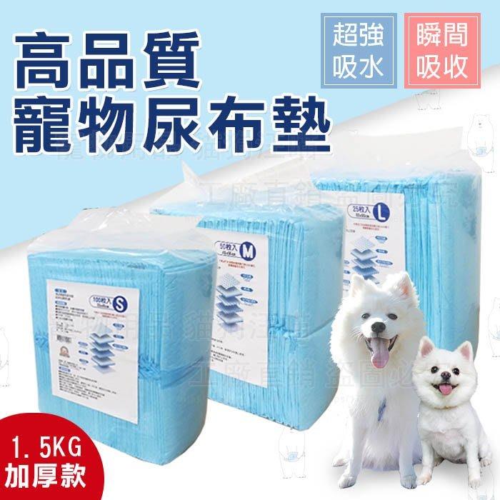 尿布 高品質寵物尿布墊-經濟包 寵物尿墊 家庭號尿墊 狗尿墊 尿墊 吸水尿墊 抗菌脫臭 超強吸水 加厚尿墊