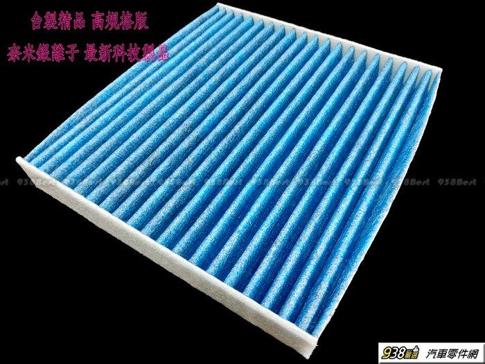 938嚴選 銀離子 冷氣芯 適用 RX350 09 ES300H 12 LEGACY 07 NX200T YARIS