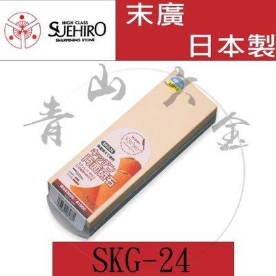 『青山六金』現貨含稅 SKG-24 日本製 SUEHIRO 末廣 陶瓷窄厚款 雙面 磨刀石 #1000/#3000 磨剪
