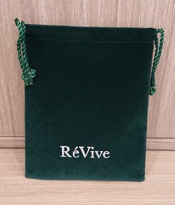 ReVive 綠色 束口袋 全新(化妝袋、化妝包)