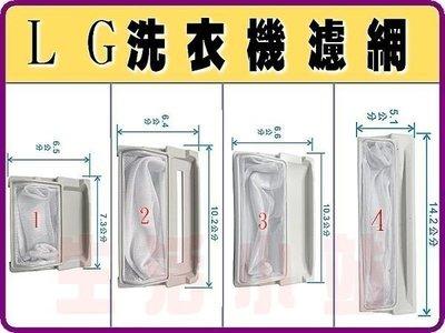 【生活小站 】LG洗衣機濾網.LG洗衣機過濾網.LG洗衣機棉絮過濾網