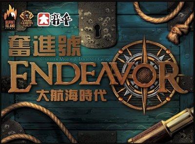 AAA桌遊手游棋牌【Bulygames】Endeavor  奮進號:大航海時代 中文新版每组價格不同下標前聯繫客服核對  tingAAA