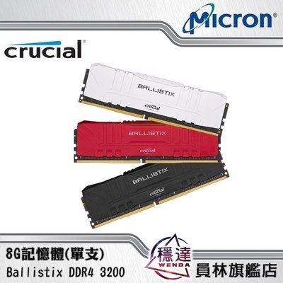 【美光Micron(Crucial)】8GB  Ballistix DDR4 3200 桌上型記憶體(單支) 超頻 彰化縣