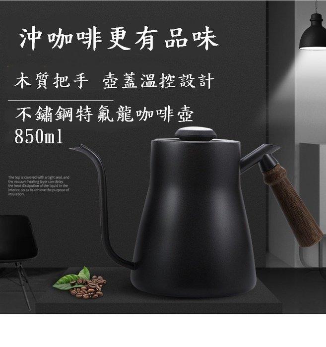 [凱溢生活用品] 304不銹鋼滴漏式溫控手沖長嘴細口咖啡壺