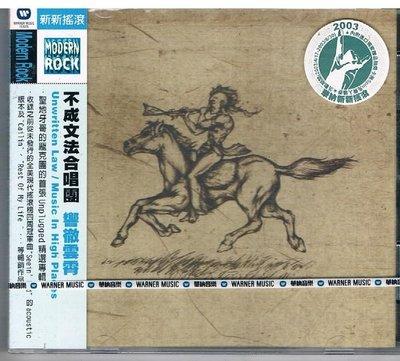 [鑫隆音樂]西洋CD-不成文法合唱團Unwritten Law:響徹雲霄/ 原裝進口盤(全新)/免競標