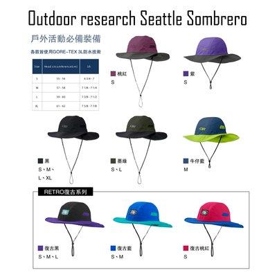 現貨 Outdoor Research Seattle Sombrero OR GORETEX 防水透氣大盤帽 登山帽