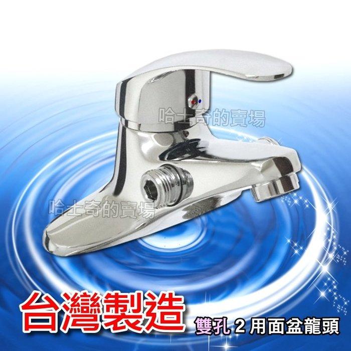 【台灣製造】BFL2003 大流量 雙孔 兩用龍頭 淋浴面盆龍頭 高質感 雙用 沐浴 浴室 衛浴 冷熱 水龍頭 蓮蓬頭