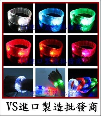 聲控發光手環 LED 震動感應 尾牙 晚會  夜跑 路跑  跨年 夜騎 演唱會 音樂會 電音(洽談區