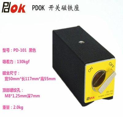 PDOK開關磁力座磁性表座線切割機械加工百分表座汽修設備工具PD-101-130 W58 [67524]