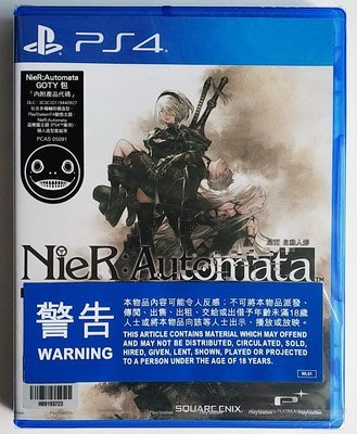 窩美 PS4遊戲 尼爾機械紀元 自動人形 NieR Automata 中文