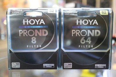 【日產旗艦】HOYA 82mm PRO ND ND32 ND64 ND100 減光鏡 薄框 多層鍍膜 立福公司貨