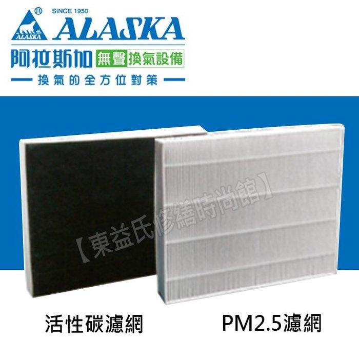 阿拉斯加 FR-3538空氣淨化箱 專用濾網 PM2.5高級濾網 活性碳濾網 通風配件耗材【東益氏】售台達 威力 中一