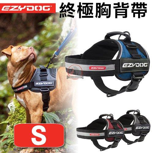 汪旺來【免運】澳洲 EZYDOG終極胸背帶S號/小型犬-三種顏色可選;需另外加購牽繩/拉繩