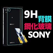金山3C配件館 鋼貼/9H硬度 玻璃貼 Sony Xperia Z3 D6653 背面玻璃貼 後膜 背膜 貼到好$150