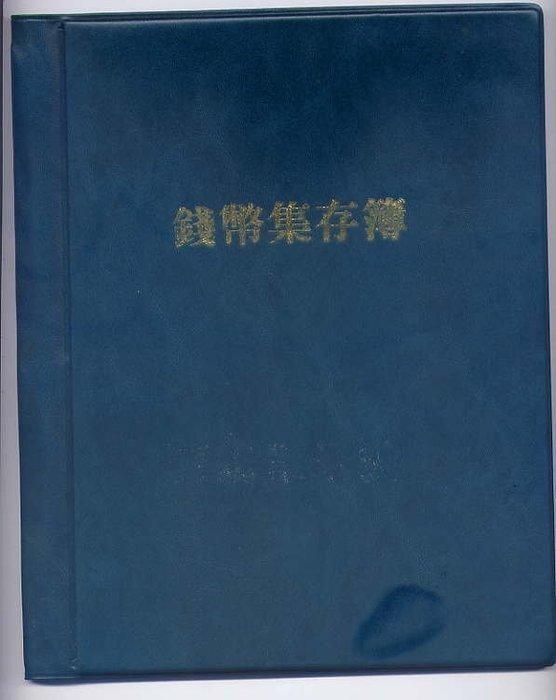 CB2錢幣集存簿(配合紙夾使用)