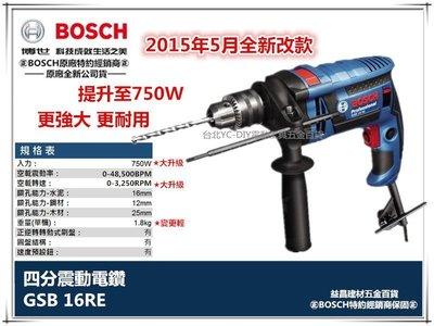 【台北益昌】全新上市  德國 BOSCH GSB 16RE 四分震動電鑽 750W大升級 可調速