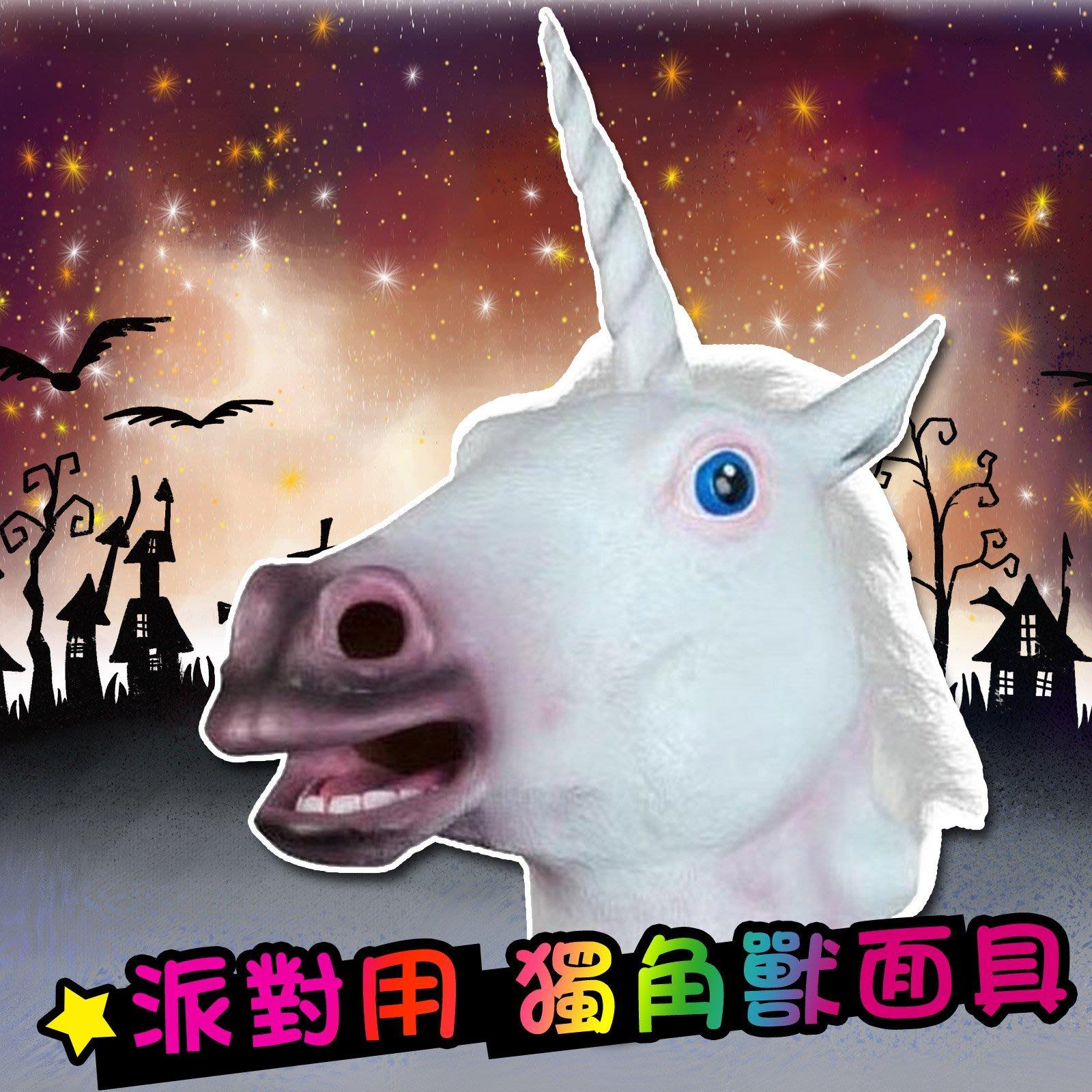 獨角獸馬頭面具【POP11】尾牙婚紗搞笑道具 變裝萬聖節聖誕跨年☆雙兒網☆