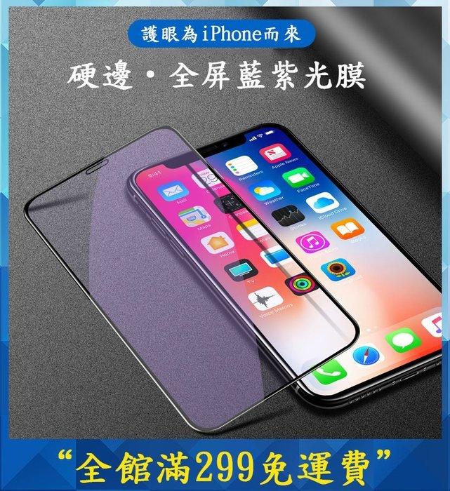 9H鋼化玻璃 抗紫光 鋼化膜 iPhone Xs XR X 8 7 6s 6 Plus MAX 滿版保護貼