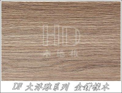 《鴻達木地板》DF浮雕系列-金鑽橡木...
