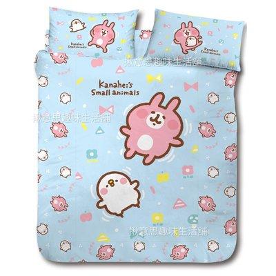 台灣製正版卡娜赫拉小動物雙人床包組+雙人四季涼被 好悠遊 粉色藍色現貨/雙人床包四件組 雙人床包組 卡納赫拉床包 雙人床包涼被組 雙人四季被 卡娜雙人涼被