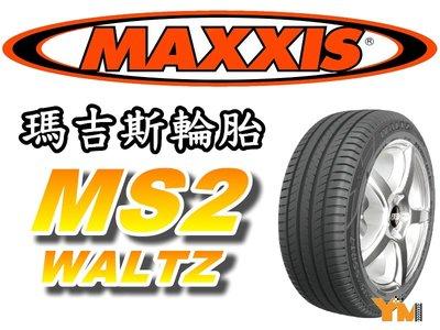 非常便宜輪胎館 MAXXIS MS2 瑪吉斯 205 55 16 完工價2X00 全新上市 全系列歡迎來電驚喜價