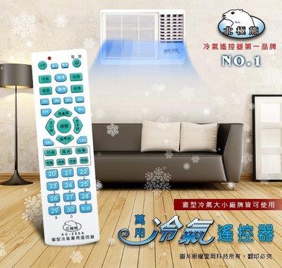 全新萬用窗型冷氣專用遙控器(無液晶顯示...