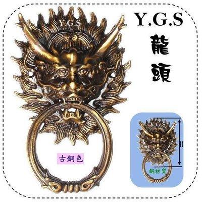 Y.G.S~精品五金系列~銅龍頭拉環(可當敲門器、拉手之用) (含稅)