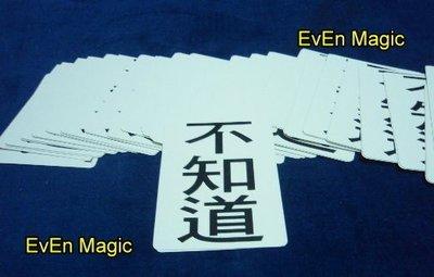 【意凡魔術小舖】幻影不知道 808撲克牌 長短牌