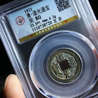 墨染古玩·公博評級 美80 清代 道光通寶 寶源局 真品古錢幣銅錢 1110738721