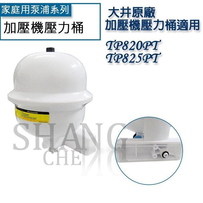 附發票1 2HP、1 4HP加壓機 壓力桶 水壓機 加壓馬達 增壓機壓力桶 加壓機壓力桶