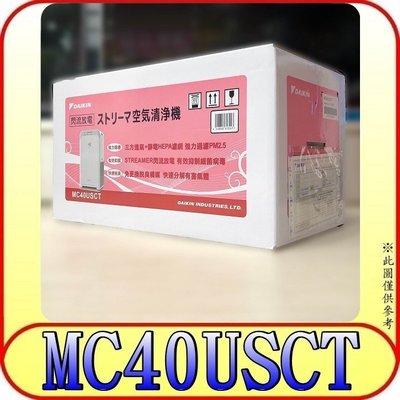 《三禾影》DAIKIN 大金 MC40USCT 閃流空氣清淨機 【另有 MC55USCT MCK55USCT】