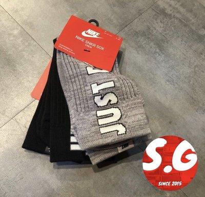 S.G NIKE NSW SNEAKER SOX CREW JDI 黑灰 運動襪 長襪 2雙一組 SX7169-902
